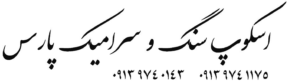 اسکوپ سرامیک, اسكوپ سنگ پارس |09139741175 | 09139740143